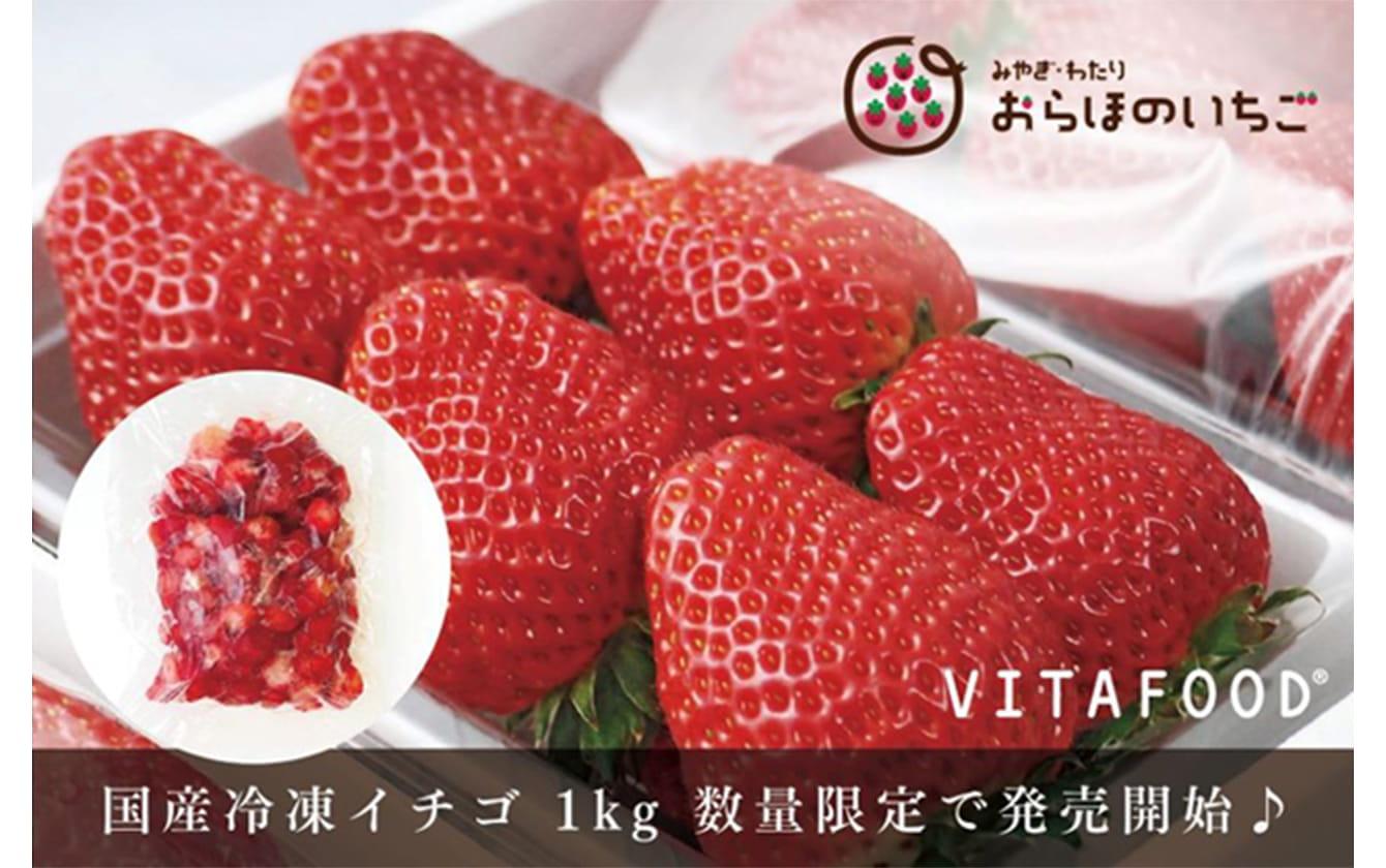 国産冷凍イチゴ1kg数量限定で発売開始